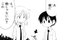 スケッチブック 第125話 (コミックブレイド2012年8月号)