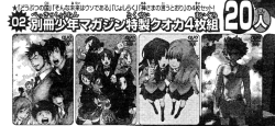 別冊少年マガジン2012年8月号(通巻35号) アンケートプレゼント