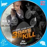 ラストミッション_bd_02 【原題】 3 Days to Kill