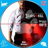 ラストミッション_dvd_01 【原題】 3 Days to Kill