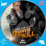 ラストミッション_dvd_02 【原題】 3 Days to Kill