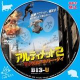 アルティメット2 マッスル・ネバー・ダイ_dvd_01【原題】Banlieue 13 - Ultimatum