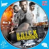 フルスロットル_bd_02【原題】Brick Mansions