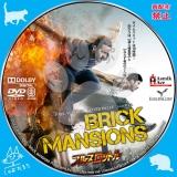 フルスロットル_dvd_01【原題】Brick Mansions