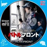 バトルフロント_dvd_02 【原題】HOMEFRONT