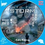 イントゥ・ザ・ストーム_dvd_01【原題】Into the Storm
