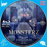 MONSTERZ モンスターズ_bd_01