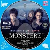 MONSTERZ モンスターズ_bd_02