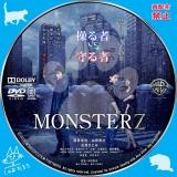 MONSTERZ モンスターズ_dvd_01