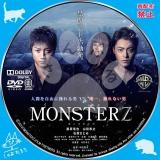 MONSTERZ モンスターズ_dvd_02