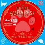 グランド・ブダペスト・ホテル_bd_01 【原題】 The Grand Budapest Hotel