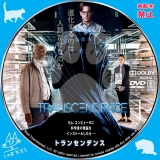 トランセンデンス_dvd_02 【原題】 Transcendence