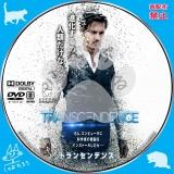 トランセンデンス_dvd_03 【原題】 Transcendence