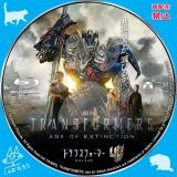 トランスフォーマー/ロストエイジ_bd_01 【原題】Transformers: Age of Extinction