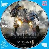 トランスフォーマー/ロストエイジ_dvd_01 【原題】Transformers: Age of Extinction