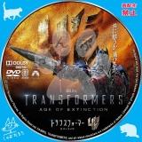 トランスフォーマー/ロストエイジ_dvd_02 【原題】Transformers: Age of Extinction