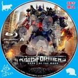 トランスフォーマー/ダークサイド・ムーン_bd_01【原題】 Transformers: Dark of the Moon