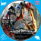 トランスフォーマー/ダークサイド・ムーン_bd_02【原題】 Transformers: Dark of the Moon