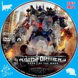 トランスフォーマー/ダークサイド・ムーン_dvd_01【原題】 Transformers: Dark of the Moon