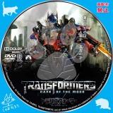 トランスフォーマー/ダークサイド・ムーン_dvd_03【原題】 Transformers: Dark of the Moon