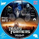 トランスフォーマー_dvd_02 【原題】Transformers