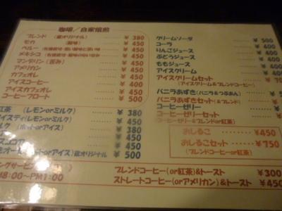 珈琲蔵357 (6)