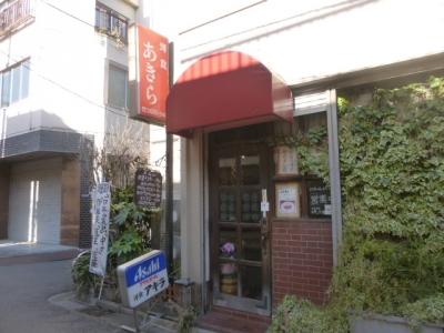 あきら48 (2)
