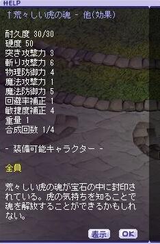 tora1.jpg