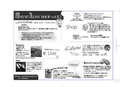 フライヤー裏面+(1)_convert_20111122002251