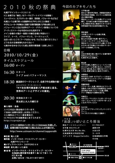 ICC_ennichi_ura_convert_20101029150859.jpg