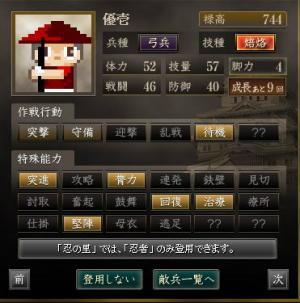 焙烙_convert_20140123010510