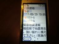 CIMG3735.緊急地震速報JPG