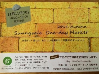 『Sunnyvale One-day Market』2014 Autumn