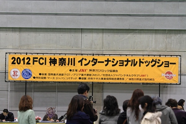 2012_02_05 ショーブログサイズ2012_02_05 神奈川インター ドッグショーIMG_9988