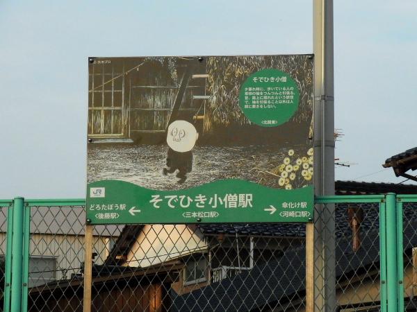 2012年 米子 ブログ0012