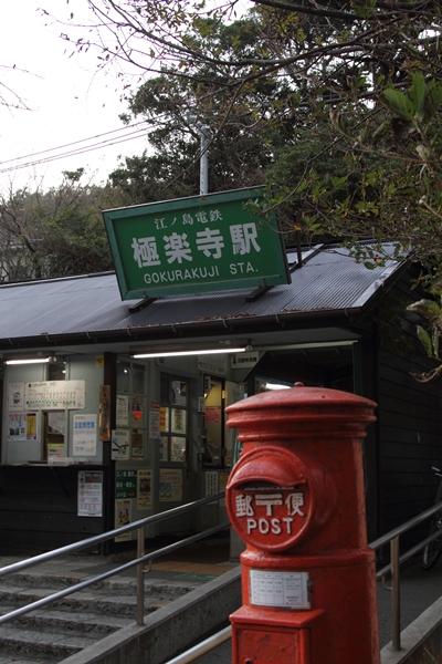 2012_10_16 江の島0023