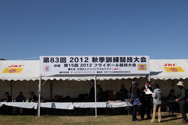 2012_11_04 秋季訓練競技会秋季訓練競技会 アルバムサイズ0155