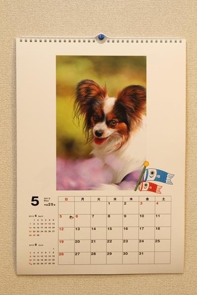 ワルっこカレンダー 20130005