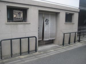 yosidakaya
