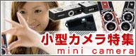 小型カメラ販売店