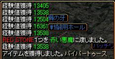 RedStone 11.09.17[05].bmp