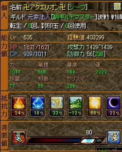 RedStone 11.10.04[00].bmp
