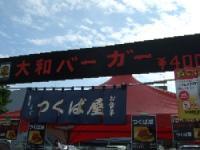 11/7 Y-1グランプリ2位の大和バーガーの店  やまと産業フェア