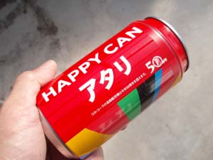 Happy Can アタリ