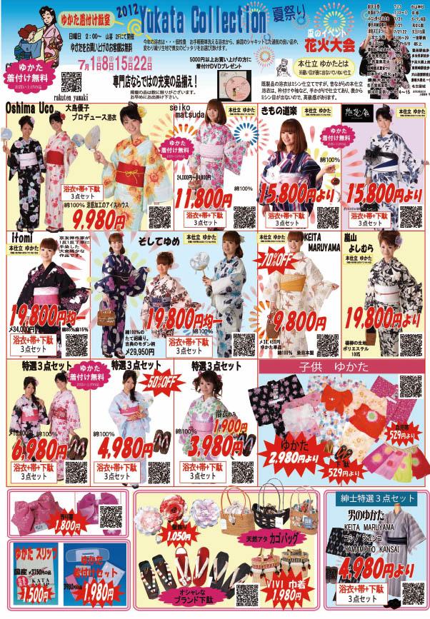 201206yukata.jpg