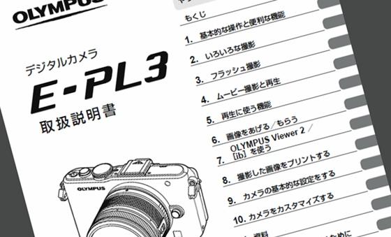 E-PL3取扱説明書