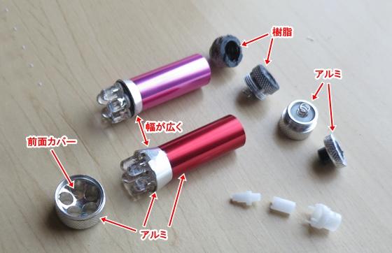 LEDライト5分解2