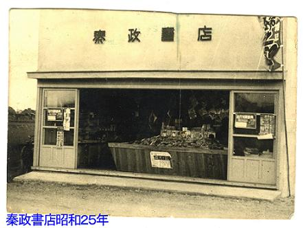 大竹店25年