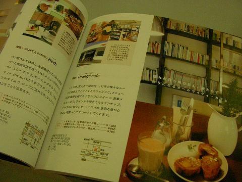 カフェ本 003