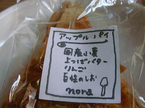 ノラ 002